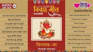 getlinkyoutube.com-New Rajasthani Vivah Songs 2016 | Vivah Geet Collection - Vinayak Var | Marwadi Wedding Song