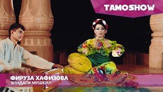 Фируза Хафизова - Зиндаги мушкил / Firuza Hafizova - Zindagi Mushkil (2016)