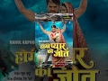 Hogi Pyar Ki Jeet - Watch Superhit Bhojpuri Full Movie