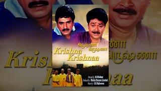 getlinkyoutube.com-KRISHNA KRISHNA | Tamil Full Movie Online | S. V. Sekhar | Suganya | Ramesh Khanna
