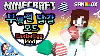 getlinkyoutube.com-부활절 토끼!! [마인크래프트: 부활절 달걀 모드] - Easter Egg Mod - [잠뜰]