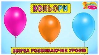 getlinkyoutube.com-Вчимо кольори - збірка розвиваючих уроків для дітей