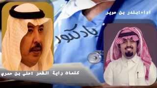 getlinkyoutube.com-شيله يادكتور جديد علي بن حمري وبندر بن عوير....... المقباس