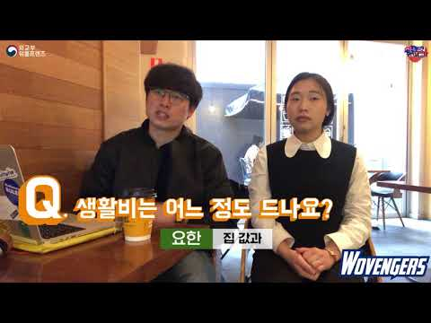 [WOVENGERS] Special ep. w/ 외교부 해외통신원=)