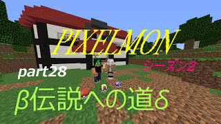 【マインクラフト】 ポケモンmod  pixelmon 伝説への道part28