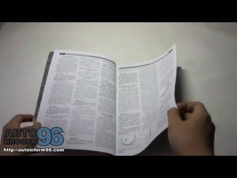 Книга по ремонту автомобиля ЯК 1020 (JAC 1020)