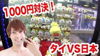 getlinkyoutube.com-【タイvs日本】UFOキャッチャー1000円でどっちが取れるか対決!