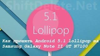 Как прошить Android 5.1 lollipop для Samsung Galaxy Note 2 GT N7100