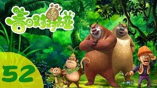 getlinkyoutube.com-《熊出没之春日对对碰 Spring into Action of Boonie Bears》52 美味大炮【超清版】