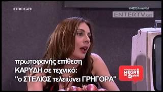getlinkyoutube.com-Entertv: Δημήτρης Ουγγαρέζος: Το ξεχωριστό «Ouga Challenge» με την Σμαράγδα Καρύδη