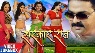 Sarkar Raj (All Songs) - Video JukeBOX - Pawan Singh - Monalisa - Akshara Singh - Bhojpuri \Songs