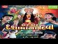Gher Gher Dashamana Diva ||Gujarati Superhit Movie ||Rakesh Barot