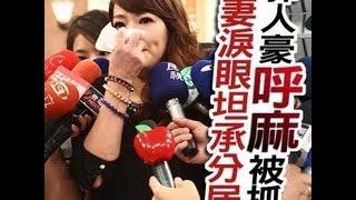 getlinkyoutube.com-郭人豪老婆Nina上命運淚崩,泣訴老公愛飆髒話~