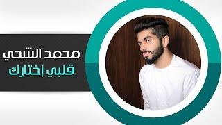 getlinkyoutube.com-محمد الشحي - قلبي إختارك (حصرياً) | 2015