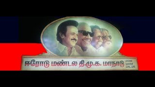 Erode DMK Conference 24  March 2018  Live Streaming | Part II