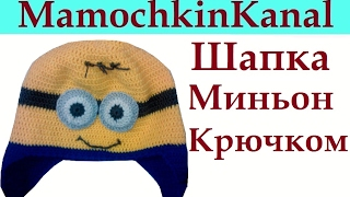 getlinkyoutube.com-Шапка крючком для мальчика Миньон Crochet Minion Hat