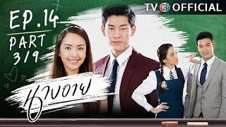getlinkyoutube.com-นางอาย NangEye EP.14 ตอนที่ 3/9 | 03-12-59 | TV3 Official