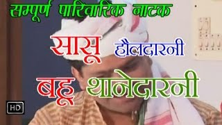 Sasu Holdarani bahu Thanedarni | सासू हौलदारनी बहू | Haryanvi Full Film  Natak