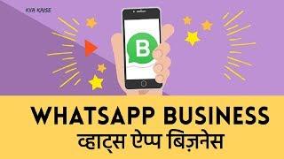 Whatsapp Business App Kya hai? Kaise istemaal kare? Latest Whatsapp Product. Hindi video