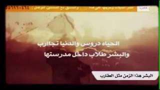 getlinkyoutube.com-شيلة (الحياة دروس والدنيا تجارب) كلمات : أحمد البلادي ، أداء : فلاح المسردي