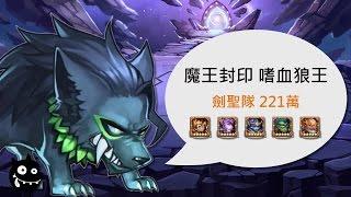 getlinkyoutube.com-【刀塔傳奇】魔王封印- 嗜血狼王- 221萬