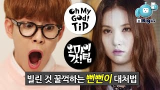 getlinkyoutube.com-BlockB Park-kyung X GFRIEND Eunha. K-pop idols' tip to deal with shameless people [Oh my God Tip8]