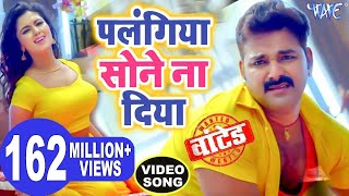 Pawan Singh (पलंगिया सोने ना दिया) VIDEO SONG - Mani Bhatta - Palangiya Sone Na - Bhojpuri Songs
