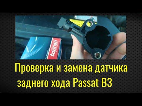 Замена датчика заднего хода VW Passat B3/B4