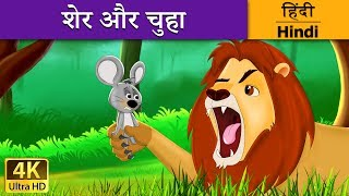 Lion and The Mouse in Hindi - Kahani - Fairy Tales in Hindi - Story in Hindi - Hindi Fairy Tales