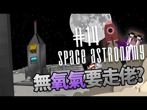 Space Astronomy EP14 - 冇氧氣啦! 究竟上火箭前會唔會窒息呢?
