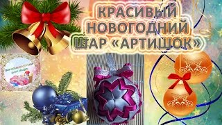 getlinkyoutube.com-Новогодний Артишок Как украсить шар лентами Christmas ball DIY
