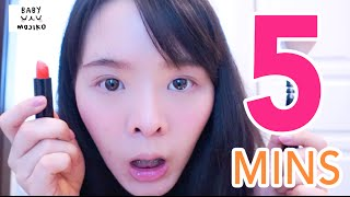 getlinkyoutube.com-แต่งหน้า 5 นาที Makeup - No Makeup #สอนแต่งหน้า EP.6 | BABYMOJIKO