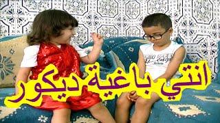 getlinkyoutube.com-Enty Baghya Dicor انتي باغية ديكور ههههههه