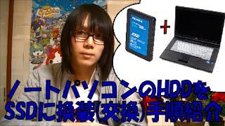 getlinkyoutube.com-ノートパソコンのHDDをSSDに換装(交換)する手順紹介 動画