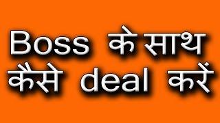 getlinkyoutube.com-Boss के साथ कैसे deal करें । How to be Successful in Job | Hindi