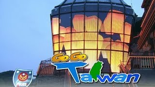 getlinkyoutube.com-[HD] GoGoTaiwan Ep104 新北市 平溪.深坑 玩老街