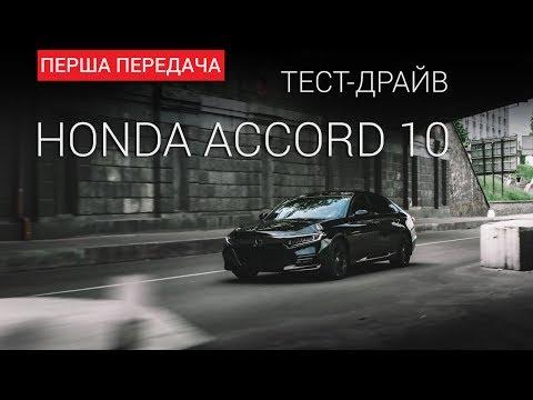 """ЭКСКЛЮЗИВ: Honda Accord 10 (2019): тест-драйв от """"Первая передача"""" Украина"""