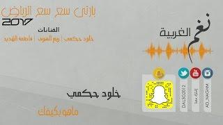 ماهو بكيفك خلود حكمي حفلة سع سع الرياض 2017