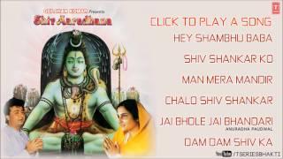 getlinkyoutube.com-Shiv Aaradhana Top Shiv Bhajans By Anuradha Paudwal I Shiv Aaradhana Vol. 1