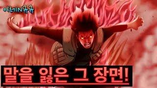 getlinkyoutube.com-나루토 나루티밋스톰4 #00 : 감동의 그장면 [팔문둔갑 사문개방 밤가이 !!] (NARUTO SHIPPUDEN: Ultimate Ninja STORM 4) 이레N규규 실황