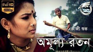 getlinkyoutube.com-Amullo Raton by Kazi Shuvo | Jhinaibondhu | Full HD Music Video