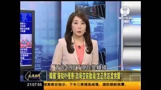 getlinkyoutube.com-走进台湾 2016 12 09 朴槿惠遭彈劾 韓國財閥掌權分崩離析 陷入谷底?