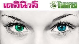 getlinkyoutube.com-แนวทางหวยไทยรัฐ หวยเดลินิวส์ 30 ธันวาคม 2558 เจาะเลขเด็ด หนังสือพิมพ์ดัง พลาดไม่ได้