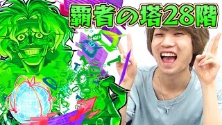 getlinkyoutube.com-【モンスト】覇者の塔 28階をタイガー桜井と宮坊が攻略!