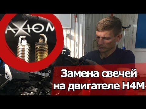 Экономим на ТО. Двигатель H4M (HR16DE). Замена свечей. | Видеолекция#2