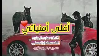 getlinkyoutube.com-شيله _ أغلى امنياتي _ كلمات _ ماجد ال رشيد _ آداء _ عبدالعزيز الجهني