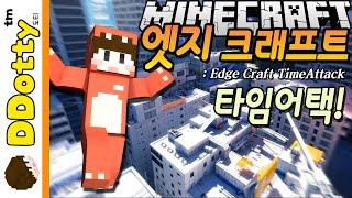 getlinkyoutube.com-신기록 도전!! [엣지 크래프트: 타임어택] - EdgeCraft TimeAttack - 마인크래프트 Minecraft [도티]
