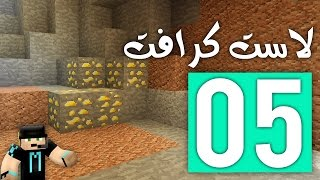 getlinkyoutube.com-لاست كرافت: الكهف الخرافي !! | LastCraft #5