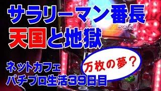 getlinkyoutube.com-ネットカフェパチプロ生活39日目~目指せガチンコ100万円~【パチコミTV】万枚の夢再び?