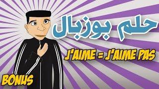 حلم بوزبال l جيم = جيم با - 7olm bouzebal j'aime = j'aime pas